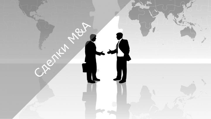 Мы предлагаем помощь в сделках M&A, чтобы минимизировать затраты на приобретение и максимизировать оценку стоимости при продаже активов