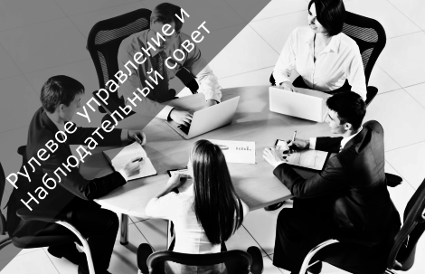 Мы предоставим наши знания напрямую вашему Совету Директоров