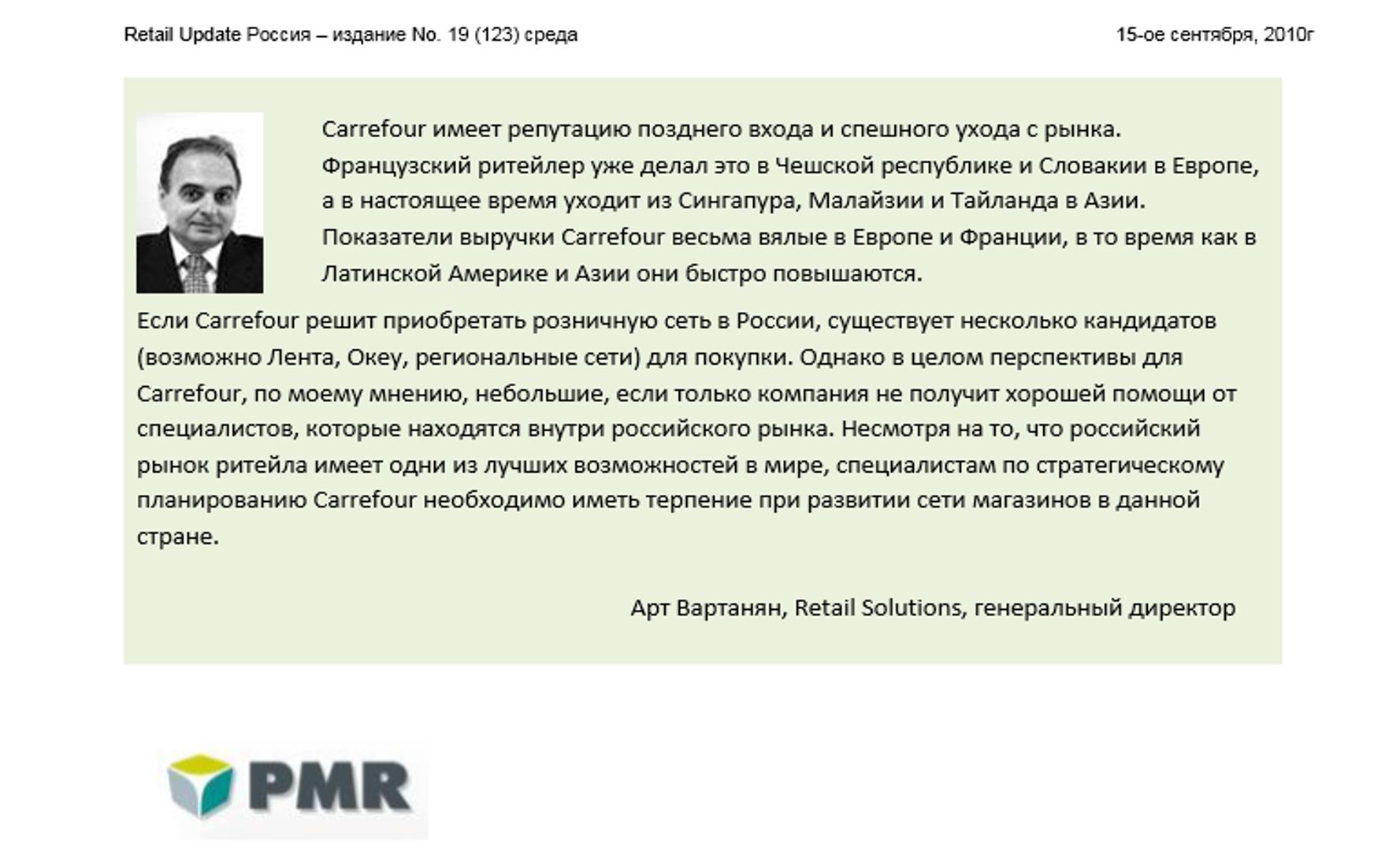 PMR Carrefour RU